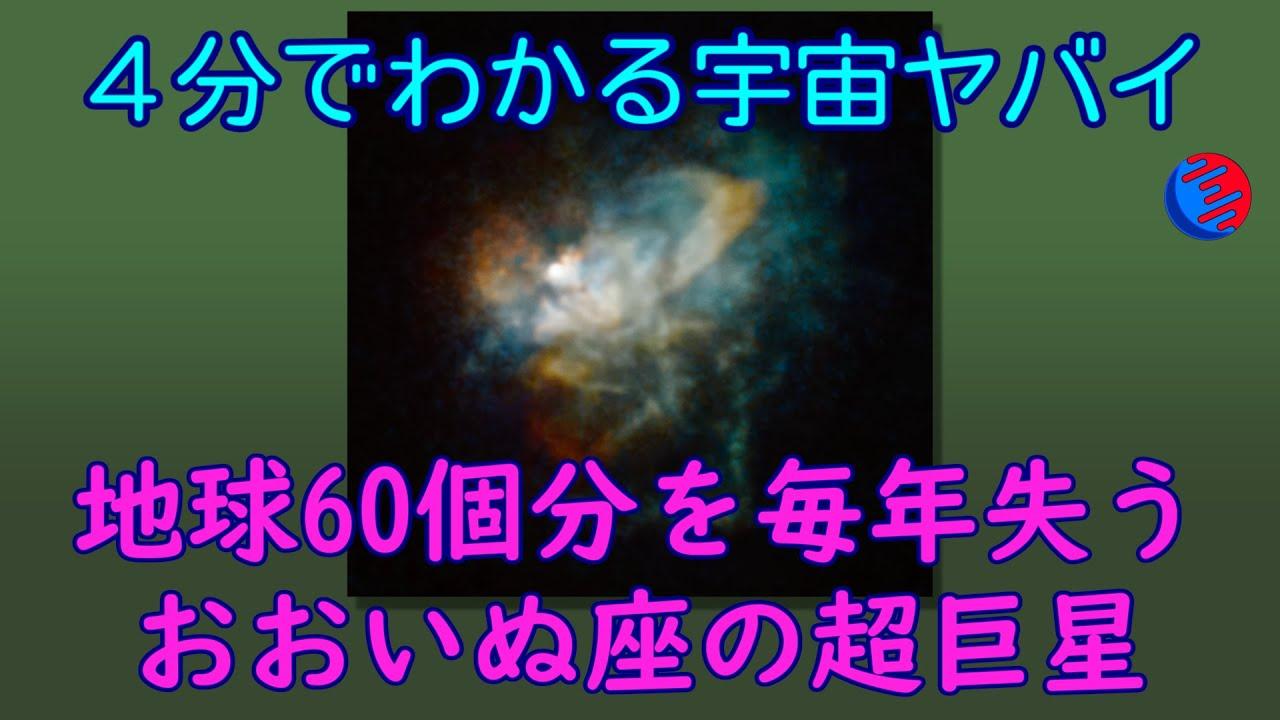 超巨大な星「おおいぬ座VY星」とベテルギウスの意外な共通点とは?【4分で解説】