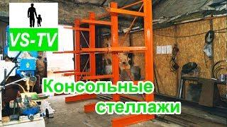 видео Консольные стеллажи для склада купить
