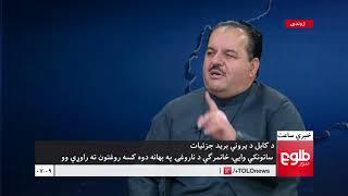 LEMAR NEWS 28 January 2018 / د لمر خبرونه ۱۳۹۶ د دلو ۰۸