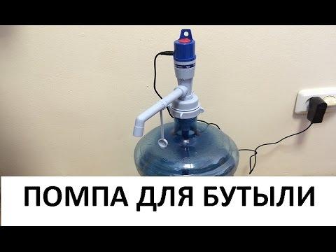 Помпа для бутыли