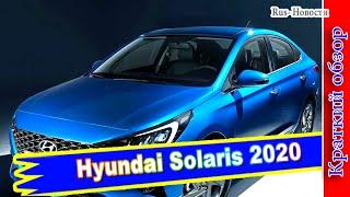 Авто обзор - Hyundai Solaris 2020: очередное обновление сверхпопулярного бюджетника
