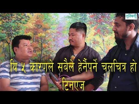 यसकारण सबै नेपालीले हेर्नुपर्छ 'टिनएज' | New Nepali Movie 'Teenage' Kurakani With Dinesh Pakhrin