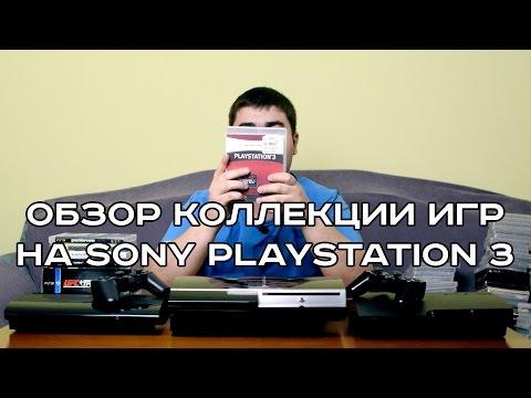 Обзор коллекции игр на Sony Playstation 3. 2016