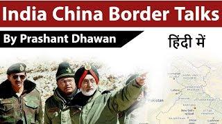 India China Border Talks भारत-चीन सैन्य कमांडरों की मीटिंग Current Affairs 2020 #UPSC