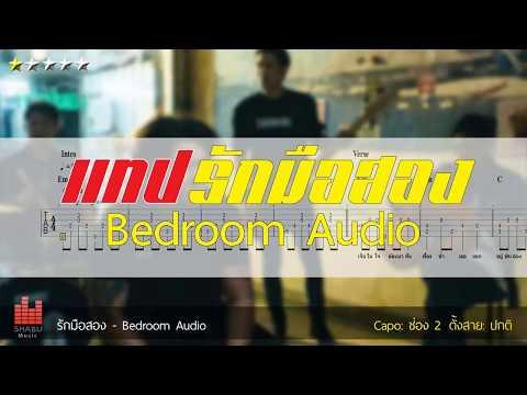 แทปเพลง รักมือสอง – Bedroom Audio ( Fingerstyle Tab )