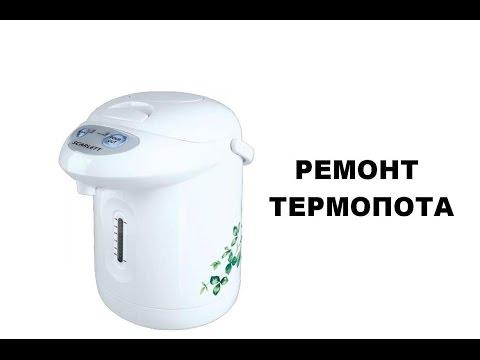 Ремонт Термопота. - YouTube