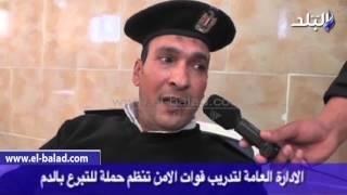 بالفيديو.. إدارة قوات الأمن تنظم حملة للتبرع بالدم