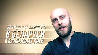 Правила жизни за 90 секунд: как идеально провести в Беларуси 5 безвизовых дней