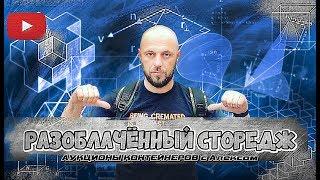 Разоблачение стораджа / ПАСХАЛКИ ➡️ Заброшка / Клип / Макс / Аварии / Пранк / Бой / Google