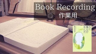 Download lagu 【作業用】一緒に読書ノート書いてみませんか?|梨木香歩『西の魔女が死んだ』|勉強や読書のお供にどうぞ|BGMなし