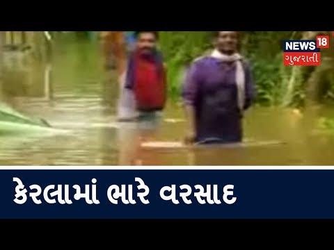 Kerala Rains: Periyar River water level rising concerns authorities   News18 Gujarati