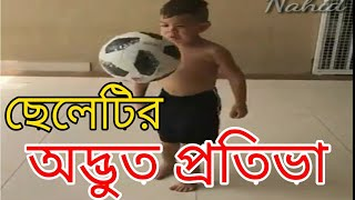 Amazing Baby Playing Football - বাচ্চাটির অদ্ভুত প্রতিভা।