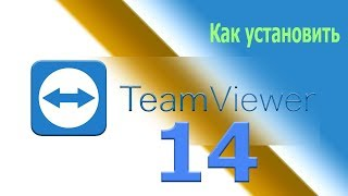 Установка TeamViewer 14 версии