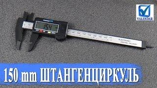 150 мм штангенциркуль обзор электронного и недорогого, но полезного прибора