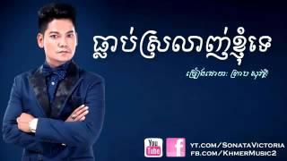 ធ្លាប់ស្រលាញ់ខ្ញុំទេ   ព្រាប សុវត្តិ   Mean Thlorb Srolanh Knhom Te   Preap Sovath   YouTube