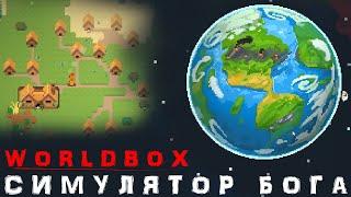 Super WorldBox - Симулятор Бога