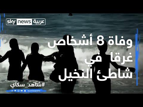وفاة 8 أشخاص غرقا في شاطئ النخيل في غضون 10 أيام  - نشر قبل 1 ساعة