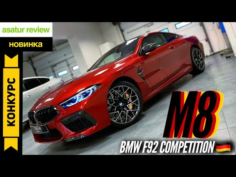 🇩🇪 BMW M8 Coupe F92 Competition + КОНКУРС!