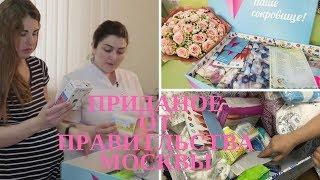 Приданое для Младенцев от Правительства Москвы | Одежда на выписку