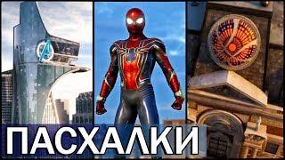 ПАСХАЛКИ В Marvel's Spider-Man / СТЭН ЛИ, МСТИТЕЛИ, ДОКТОР СТРЭНДЖ [Spider-Man Easter Eggs]