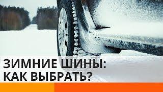 Как выбрать зимние шины и когда «переобувать» авто?