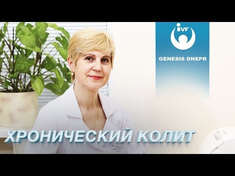 Хронический колит кишечника: причины, симптомы, лечение колита. Гастроэнтеролог в Genesis Dnepr.