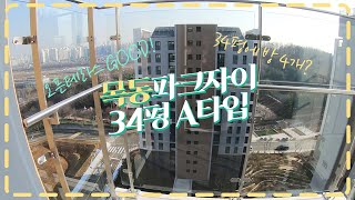 목동파크자이 사전점검, 34평 A타입 멋진 오픈발코니 구경해요! [서울시 양천구]