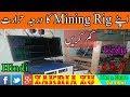 How to Reduce it Temperature GPU Mining Rigs RX580 4GB/RX480 8GB Urdu/Hindi By Zakria 2018