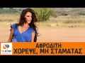 Download Αφροδίτη - Χόρεψε μη σταματάς | Aphrodite - Horepse mi stamatas - Official  Clip MP3 song and Music Video