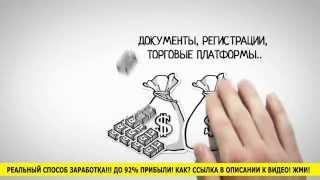 Топ лучших брокеров бинарных опционов(, 2015-02-10T14:50:30.000Z)