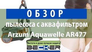 Обзор пылесоса с аквафильтром Arzum Aquawelle AR477 от Becker