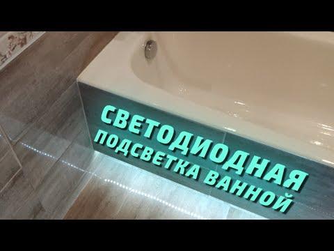 Светодиодная подсветка ванны