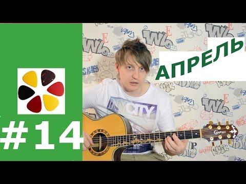 Бонус трек/ Апрель - Кино ( В.Цой), разбор, аккорды, бой, вступление, как играть на гитаре