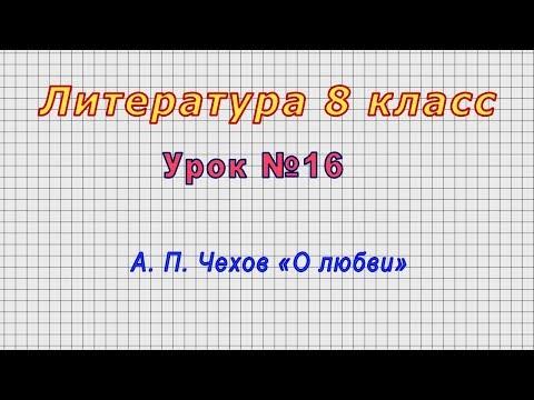 Литература 8 класс (Урок№16 - А. П. Чехов «О любви»)
