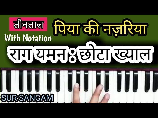 Raag Yaman - Piya Ki Nazariya Jaadu Bhari #Harmonium Notation #Hindi #Urdu
