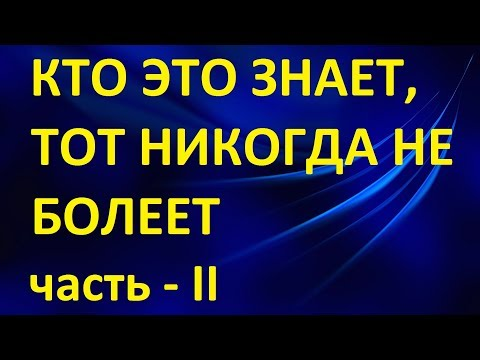 РАК УЙДЁТ И НЕ ВЕРНЁТСЯ - ЧАСТЬ II