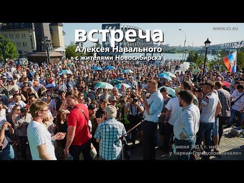 Встреча Алексея Навального с жителями Новосибирска 7 июня 2015 г.