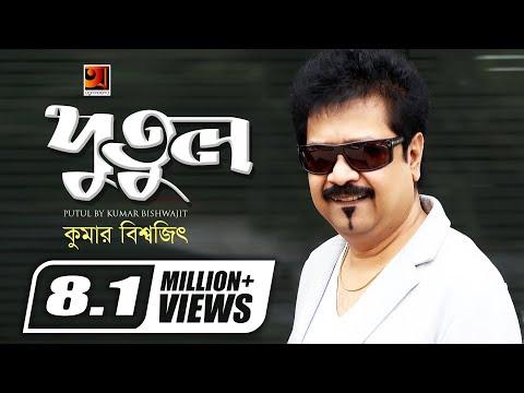 Tore Putuler Moto | by Kumar Bishwajit | New Bangla Song 2017 | Lyrical Video | ☢☢ EXCLUSIVE ☢☢