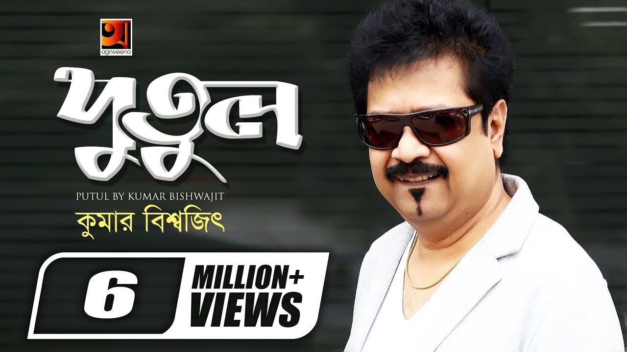 Tore Putuler Moto | by Kumar Bishwajit | New Bangla Song 2017 | Lyrical Video | ☢☢ EXCLUSIVE ☢☢