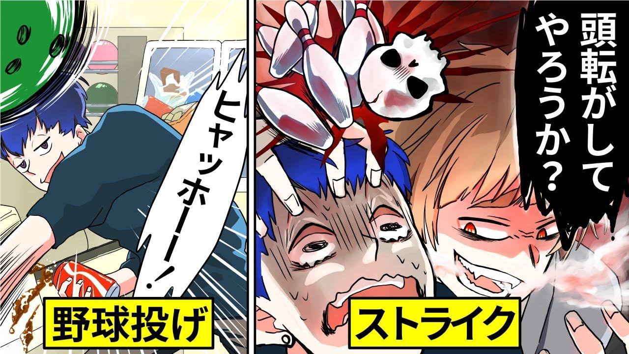 【アニメ】ボウリング場で迷惑行為を繰り返していたDQNに注意した結果…【漫画動画】