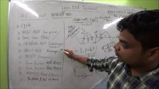 Loco pilot technical part 1 alternating circuit