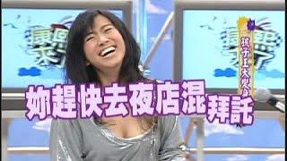 2007.01.10康熙來了完整版 孩子王大變身