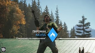 "Far Cry 5 Наемники - ""Акула"" Бошоу | Анонс | Новый трейлер на русском языке"