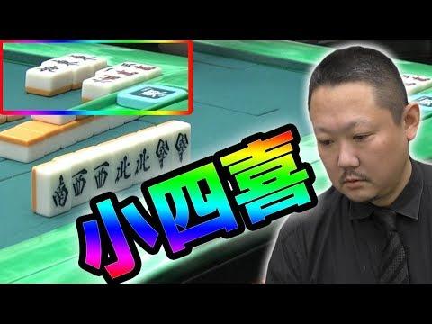 【役満】Mリーガー・村上淳に神風吹く!【小四喜】