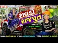 Rowdy Rajput || Rupal Dabhi || Full HD Video || New Rajput Song || Ekta Sound