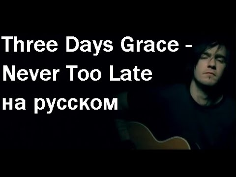 Never Too Late на русском (Three Days Grace - Never Too Late Russian cover)