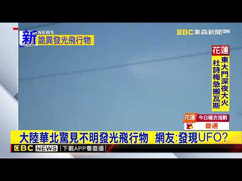 Stranger Zone - VIDEO: UFO Makes News In China