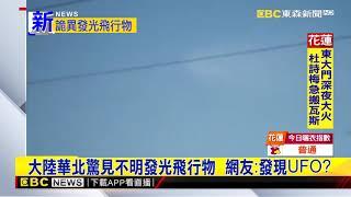 最新》大陸華北驚見不明發光飛行物  網友:發現UFO?