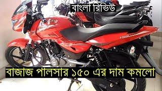 বাজাজ পালসার এর দাম কমলো BAJAJ PULSAR 150 Review Bangladesh
