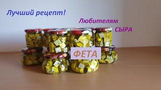 Рецепт сыра ФЕТА Готовим дома